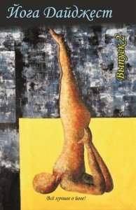 Обложка йога дайджест2
