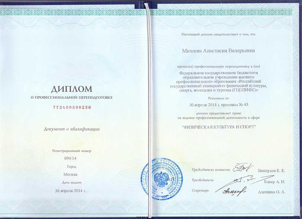 diplom-instruktora-lfk-1