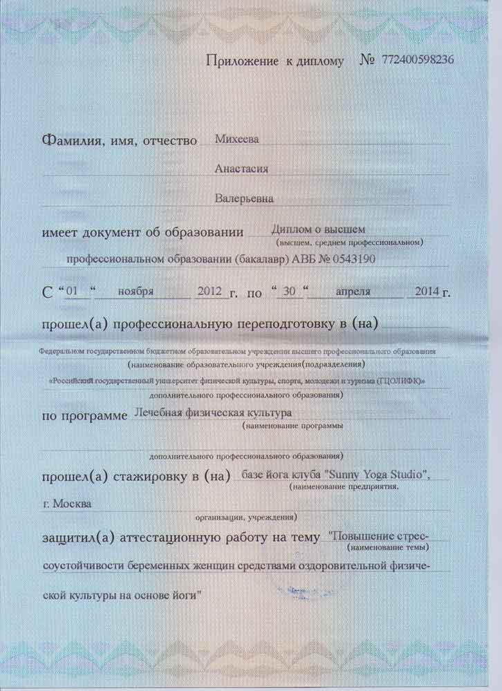 diplom-instruktora-lfk-3