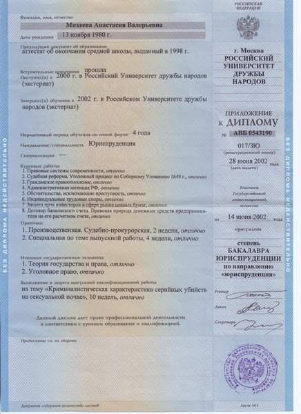 diploma bachelor_page2