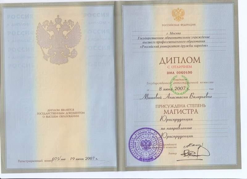 diploma master_page1