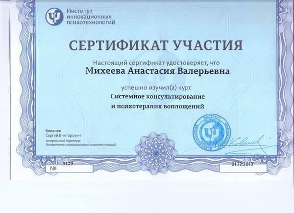 neuroprogramming certificate (1)