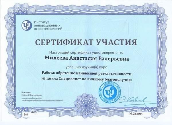 neuroprogramming certificate (10)