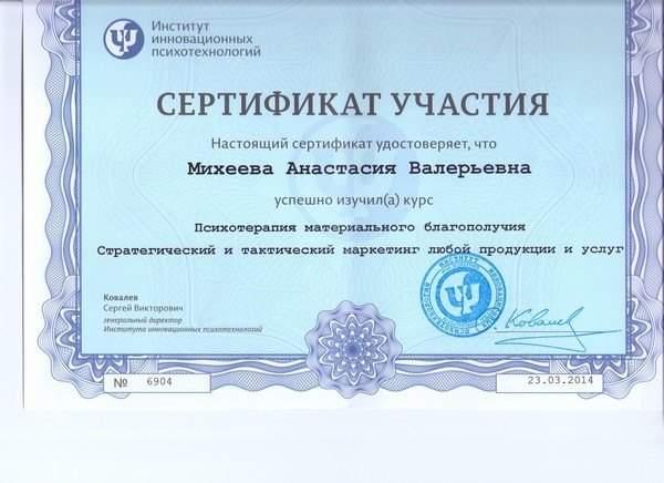 neuroprogramming certificate (11)