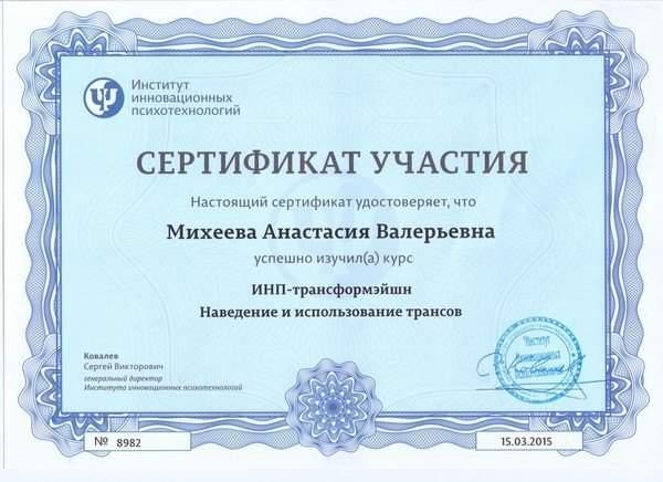 neuroprogramming certificate (12)