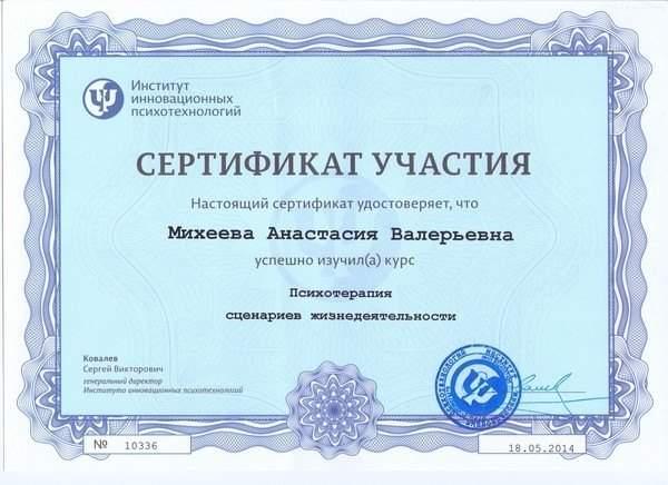 neuroprogramming certificate (15)