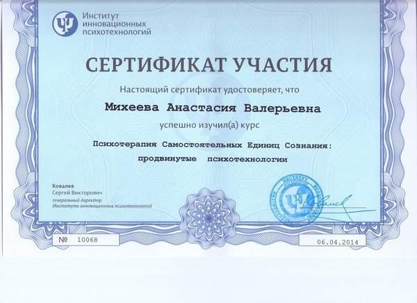 neuroprogramming certificate (16)