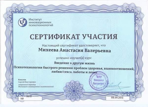 neuroprogramming certificate (3)