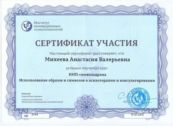 neuroprogramming certificate (6)