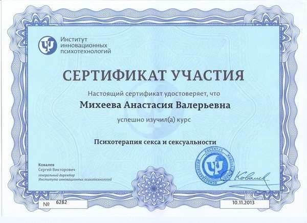 neuroprogramming certificate (8)