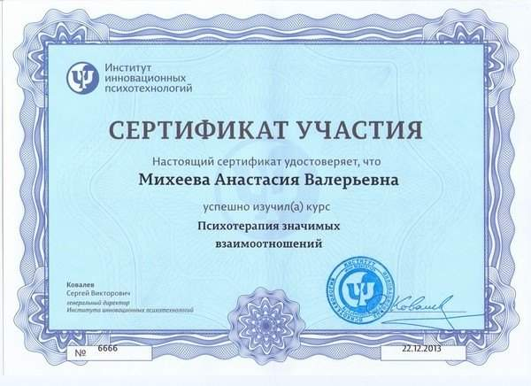neuroprogramming certificate (9)