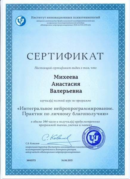 neuroprogramming certificate level1