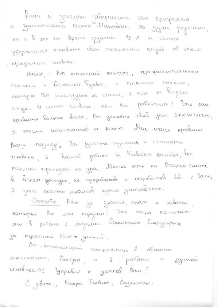 отзыв о насте михеевой4