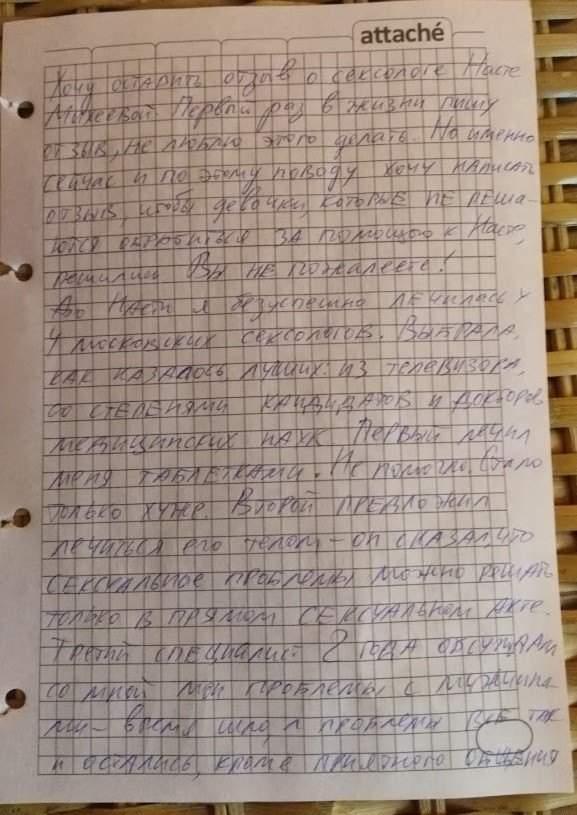 отзыв о насте михеевой5_1