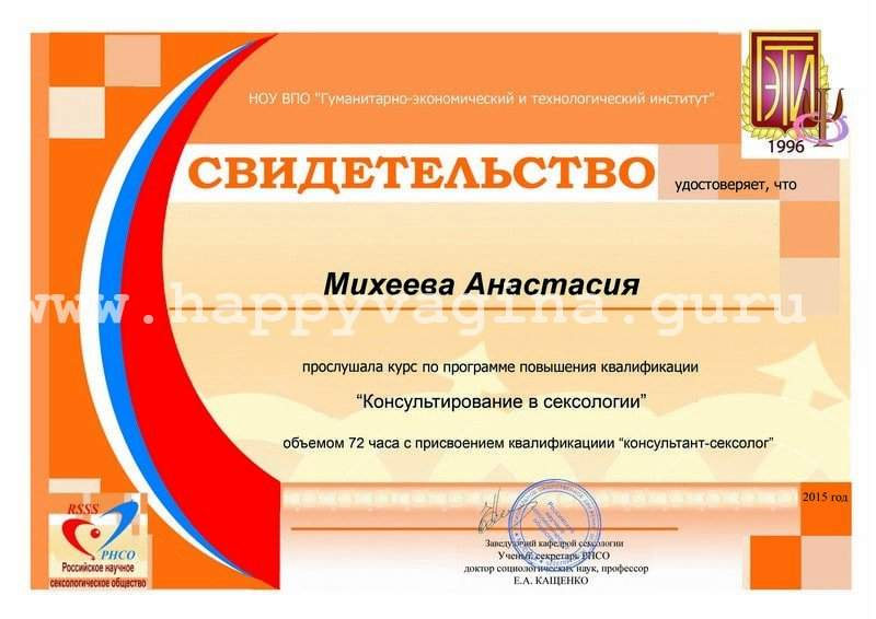 sexology certificate2