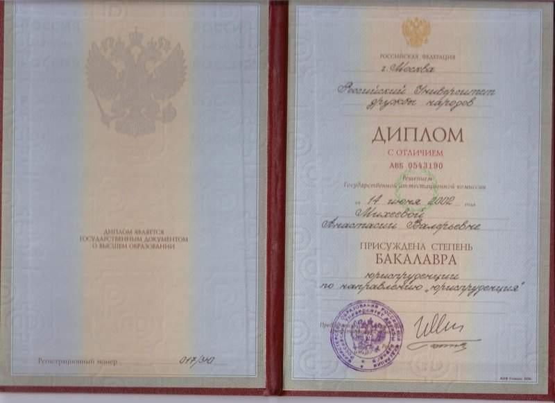 diploma bachelor_page1