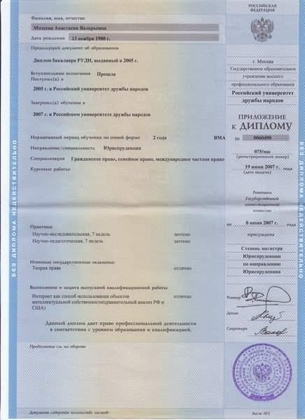 diploma master_page2