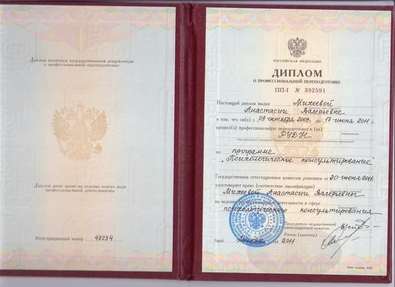 diploma postgraduate_page1