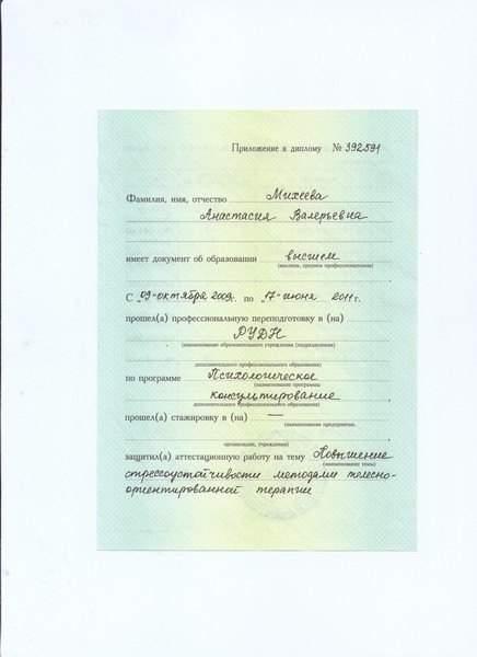 diploma postgraduate_page2