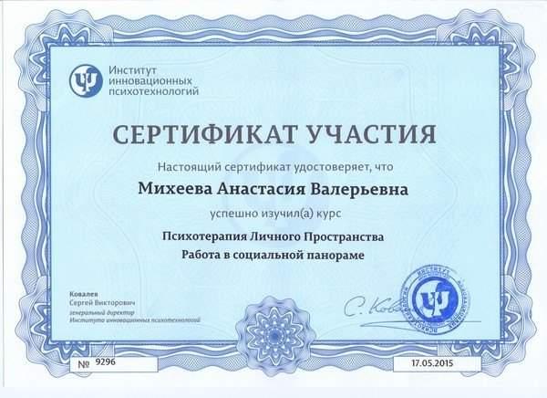neuroprogramming certificate (13)