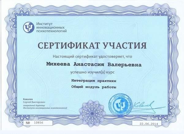 neuroprogramming certificate (14)