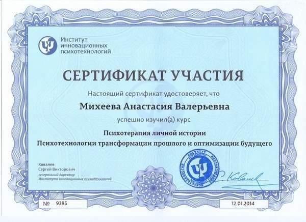 neuroprogramming certificate (18)