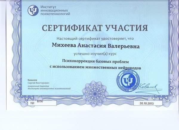 neuroprogramming certificate (2)