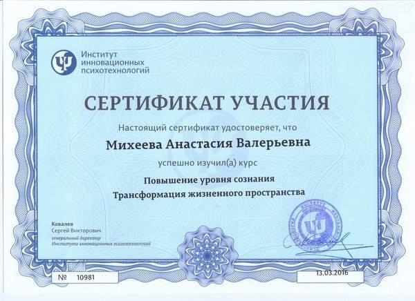 neuroprogramming certificate (20)