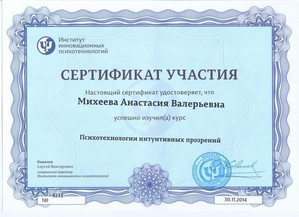 neuroprogramming certificate (4)