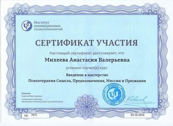 neuroprogramming certificate (5)