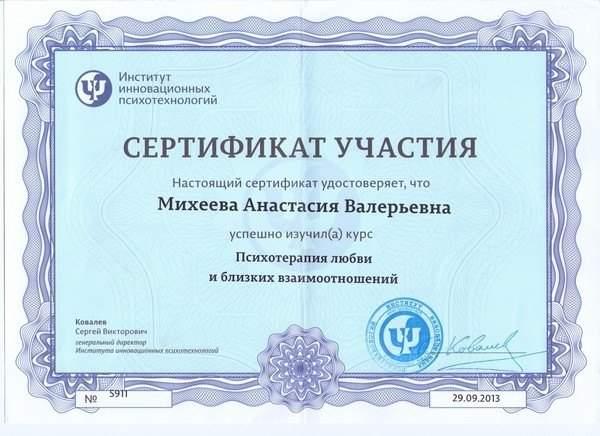 neuroprogramming certificate (7)