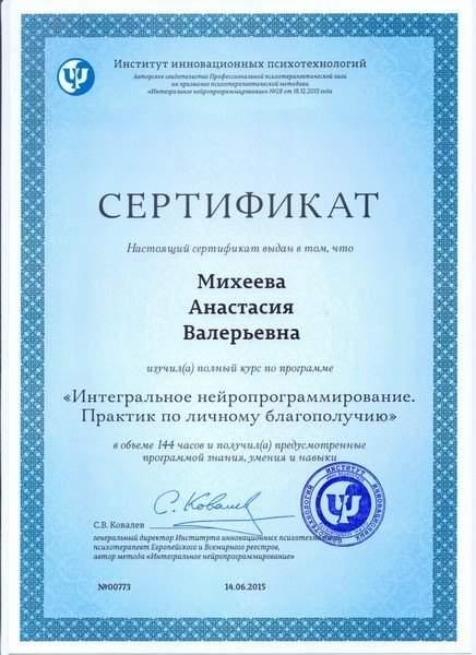 neuroprogramming certificate level1