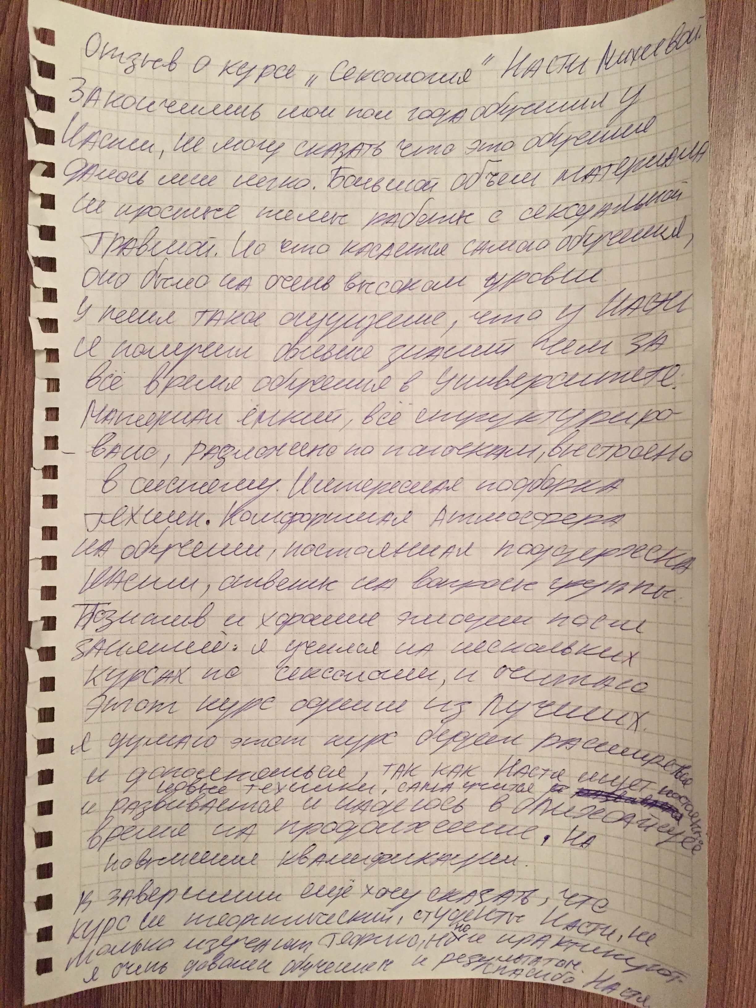 отзыв о насте михеевой3