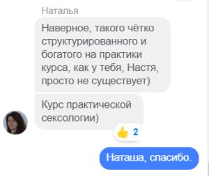 Natasha_otzyv