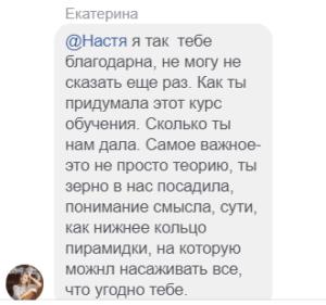 otzyv-kati